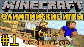 Гонка чемпионов - Олимпийские игры #1 - Minecraft Прохождение карты