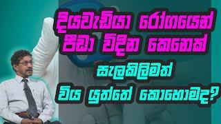 දියවැඩියා රෝගයෙන් පීඩා විදින කෙනෙක් සැලකිලිමත් විය යුත්තේ කොහොමද|Piyum Vila|12-11-2020|Siyatha TV Thumbnail