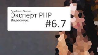 #6.7 Эксперт PHP: Админка - Страница товара №2