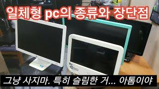 일체형 컴퓨터pc의 종류와 장단점. 얇은 건 걍 화면 …
