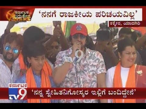 Actor Sudeep Campaigned For His Friend BJP Candidate Raju Gowda In Yadgir