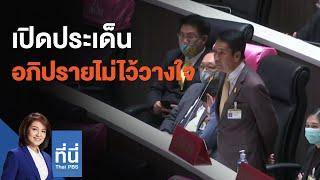 เปิดประเด็นอภิปรายไม่ไว้วางใจ : ที่นี่ Thai PBS (25 ม.ค. 64)