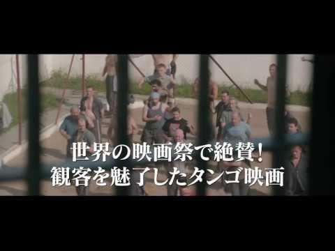 映画『タンゴ・リブレ 君を想う』予告編