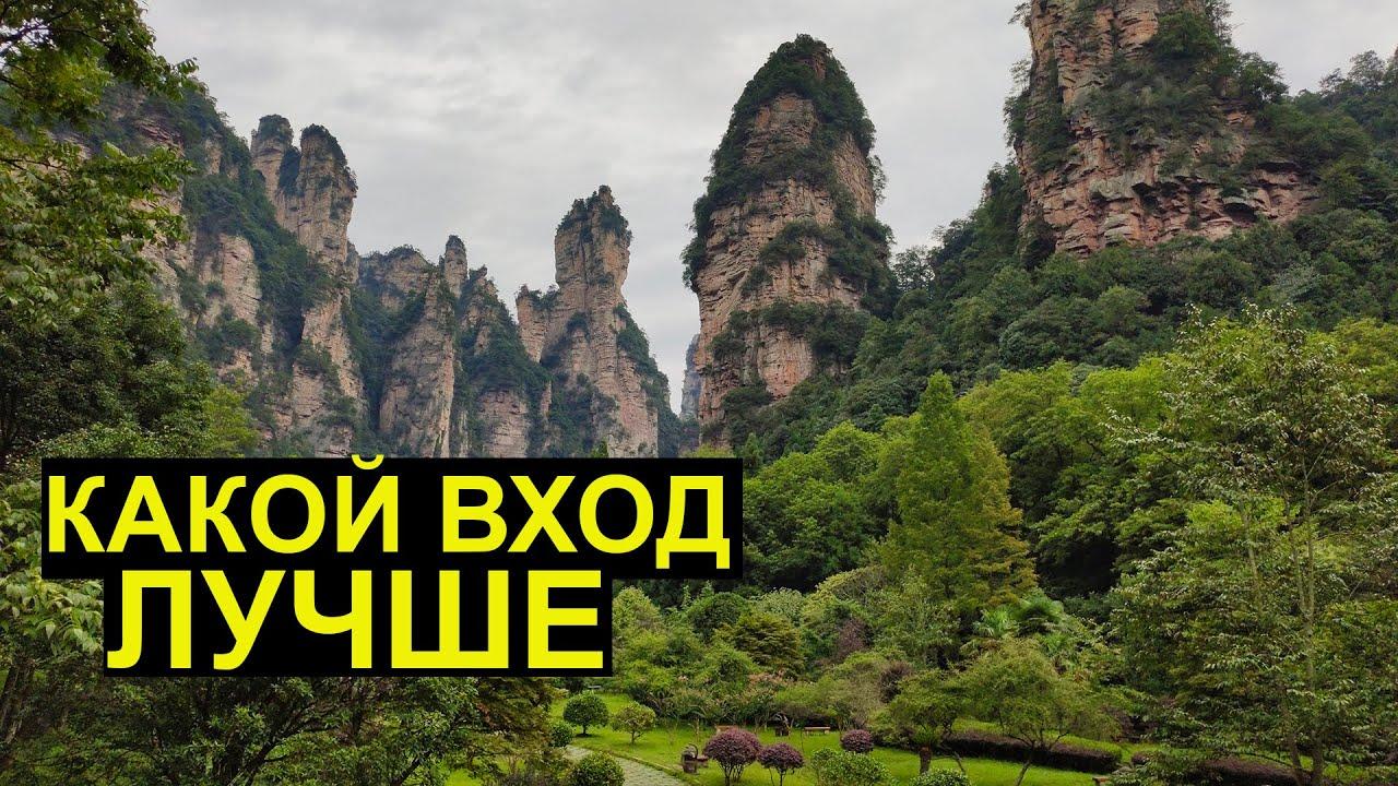 Китай. Чжанцзяцзе. Улинъюань - Горы из Фильма Аватар. Какой Вход в Парк Лучше Остальных.