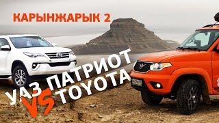 Карынжарык: УАЗ Патриот vs Toyota. За рулем нового УАЗ Патриот - владельцы Тойот!