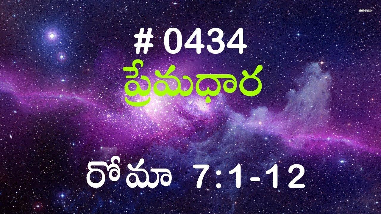 రోమా పత్రిక  7:1-12 (#0434) Telugu Bible Study Premadhara