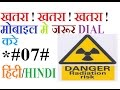 Viral sms Dial *#07# DANGER  हिंदी/HINDI