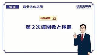 【高校 数学Ⅲ】 微分法42 第2次導関数と極値 (23分)