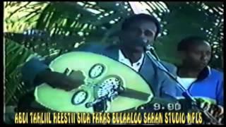 CABDI TAHLIIL WARSAME HEES SIDA FARAS BULAALOO 1990