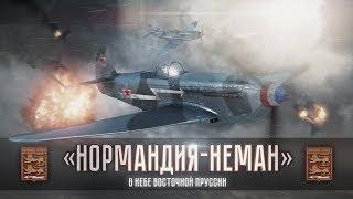 """""""Нормандия-Неман"""" в небе Восточной Пруссии (DocFilm)[+French Sub]"""