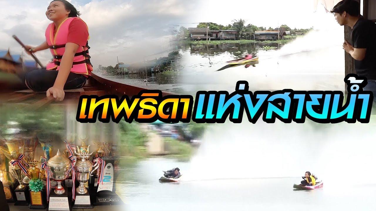 เทพธิดา แห่งสายน้ำ l ไทยทึ่ง WOW! THAILAND