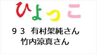 ひよっこ 第93回 「連続テレビ小説 ひよっこ Part1 (NHKドラマ・ガイ...