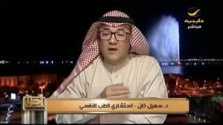 د. عبدالعزيز الزير يشتبك مع د. سهيل خان: أغلب الأطباء النفسيون ينصبون على الناس