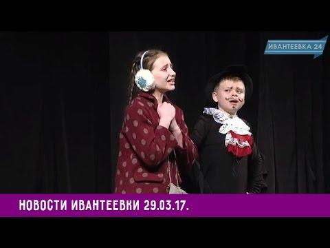 свинг знакомства Ивантеевка