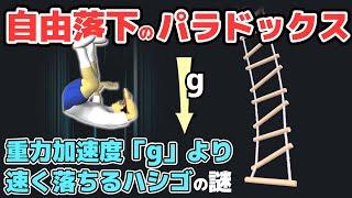 【物理エンジン】重力加速度