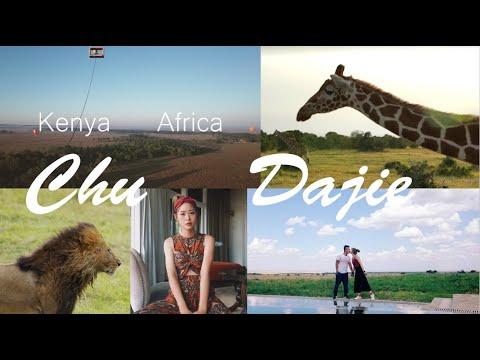Hello Africa ! summer  2018 / Kenya / Safari 肯亞自助旅行 / 動物大遷徙 / 草原熱氣球