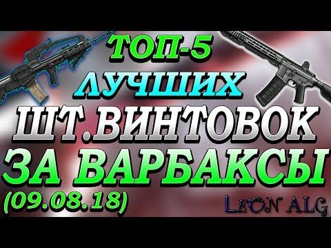 Warface. ТОП 5 ЛУЧШИХ ШТУРМОВЫХ ВИНТОВОК ЗА ВАРБАКСЫ!!!(09.08.18) thumbnail
