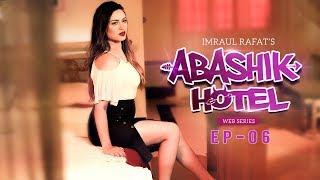 Abashik Hotel   EP - 06   Shamim Hasan Sarkar   Raha   Sporshia   Tamim   Tawsif   Eid Natok 2018