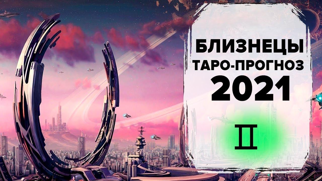 БЛИЗНЕЦЫ ♊ 2021 Таро-прогноз | ЛЮБОВЬ, КАРЬЕРА И ДЕНЬГИ, ЗДОРОВЬЕ