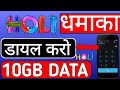 Holi Dhamaka Dail Free 10GB 4G Data Free Airtel Idea Sim !Free Data Offer !Technical help