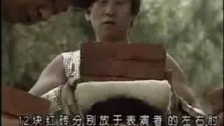 中国硬气功教学视频课程(上)