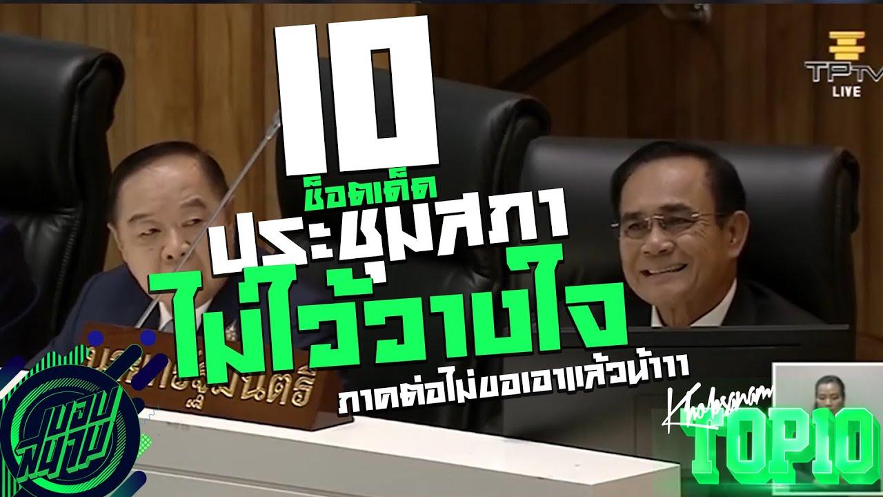 10 ช็อตเด็ดประชุมสภาอภิปรายไม่ไว้วางใจ [ภาค2] คนเครียดอย่าดู !! -ขอบสนาม TOP10