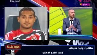 وليد سليمان يروى تفاصيل خاصة عن أجواء المباراة واسباب الفوز بثلاثية علي نادي الزمالك