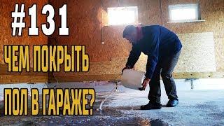 #131 Гараж без пыли. Чем покрыть бетонный пол в гараже?