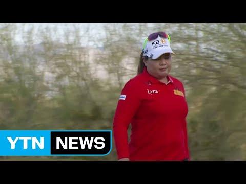박인비, LPGA 파운더스컵 우승...19번째 LPGA 우승 / YTN