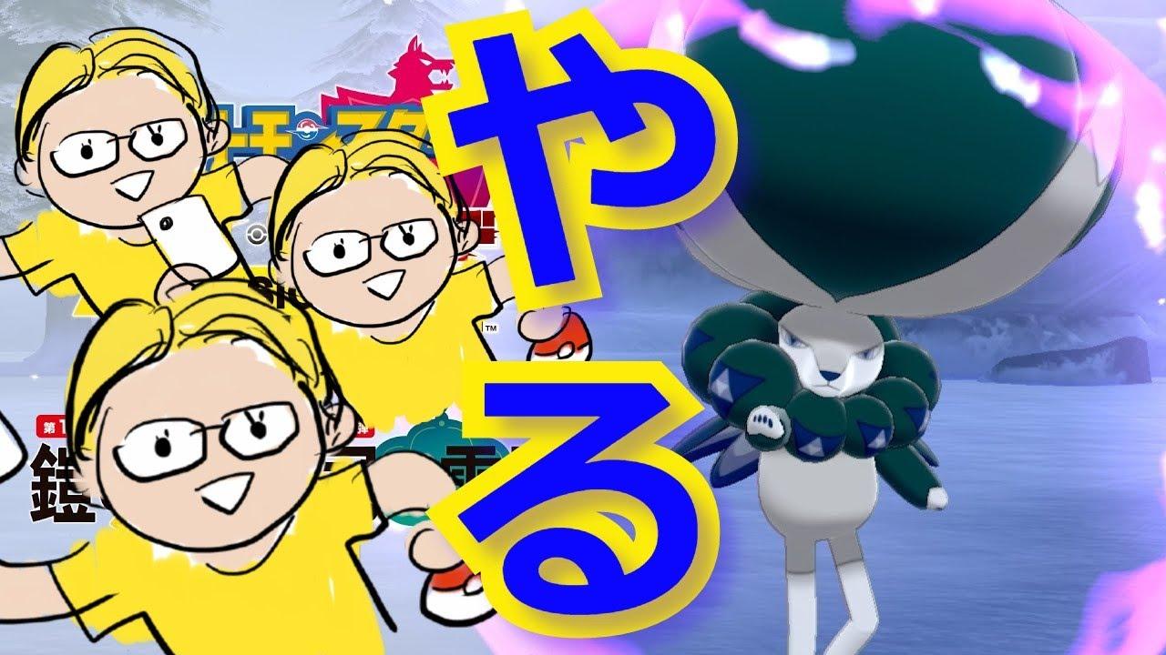 ヒトデマンと共に進む冠の雪原ライブ配信#2【ポケットモンスターソード】