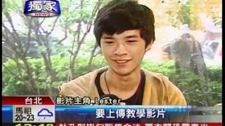 Lester (內褲哥) 上 TVBS 新聞