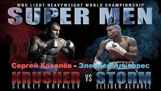 Сергей Ковалёв - Элейдер Альварес прогноз Sergey Kovalev vs Eleider Alvarez Who Wins?