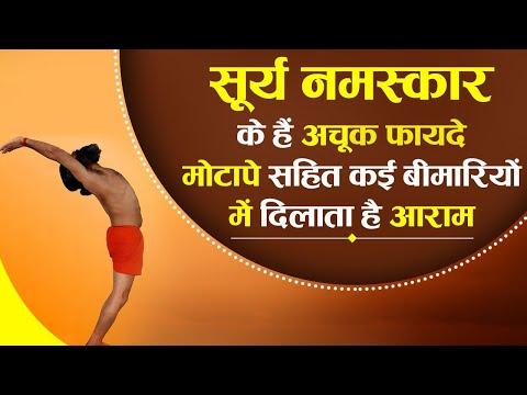 सूर्य-नमस्कार-के-हैं-अचूक-फायदे,-मोटापे-सहित-कई-बीमारियों-में-दिलाता-है-आराम-  -swami-ramdev