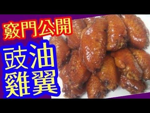 豉油雞翼Chicken Wings🐔((( 超過1000000人讚賞))) 調配豉油雞汁 竅門 加入絕招 個個食個讚賞 瑞士雞翼 鹵水雞翼 蠔油雞翼 電飯煲雞翼 kfc雞翼 雞翼