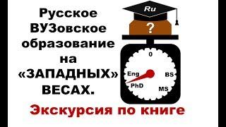 """Русское ВУЗовское образование на """"западных"""" весах. Неизвестная правда. Обзор книги."""