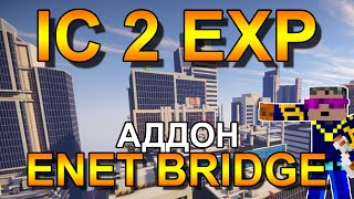 Industrial Craft 2 - Аддон (Enet Bridge) - (Моды на Minecraft)