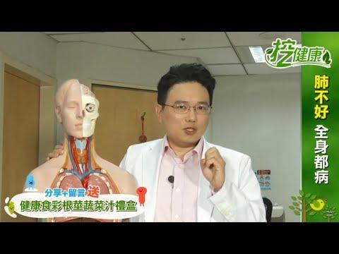【健康2.0直播】肺不好,全身都病?江坤俊揪出看不見的癌!