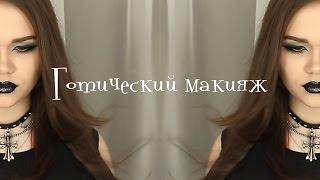 видео Как сделать готический макияж