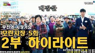[무진의 시장가요]모란시장 5회 2부 하이라이트, 4월 4일 한번더 만나요.^^