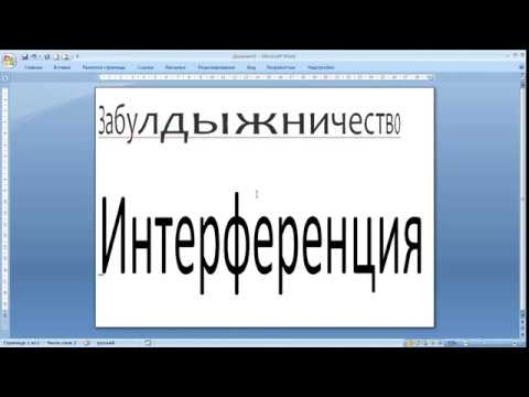 как ... растягивать буквы в MS Word