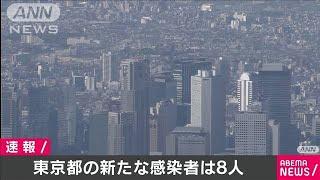 新型コロナ 東京都内で新たに8人の感染確認(20/05/25)