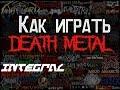 брутал дэт метал