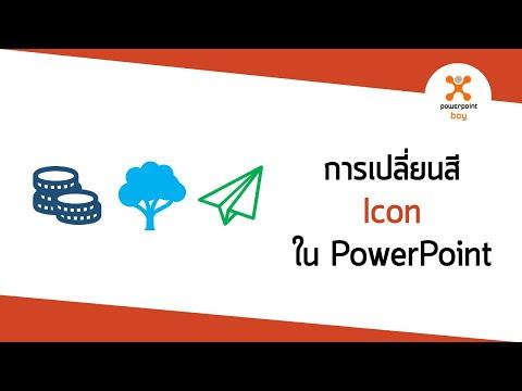 การเปลี่ยนสี Icon ใน PowerPoint