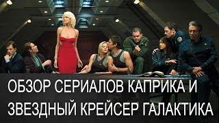 Обзор сериалов Каприка и Звездный крейсер Галактика