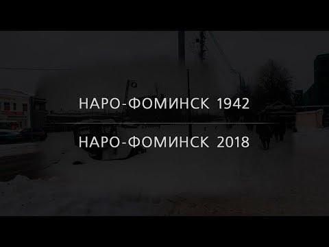 Наро-Фоминск 1942 | Наро-Фоминск 2018 | Второе опубликованное фото | EE88