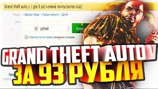 видео купить аккаунт social club
