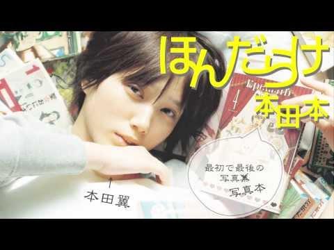 本田翼 ほんだらけ CM スチル画像。CM動画を再生できます。