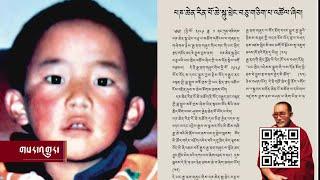 Tibet's Stolen Child, Book Launched པཎ་ཆེན་རིན་པོ་ཆེ་གློད་གྲོལ་ཡོང་དགོས་པའི་བསྒྲགས་གཏམ་སྤེལ་བ།