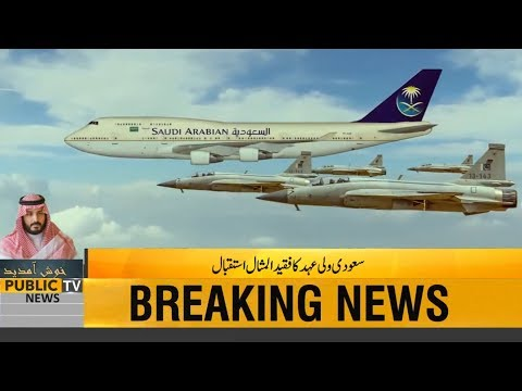Security Plan for Crown Prince Mohammad Bin Salman's visit to Pakistan