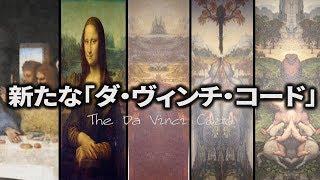 【衝撃】最後の晩餐に深まる謎…悪魔の天才レオナルド・ダ・ヴィンチが名画に仕掛けたミステリー。新たな「ダヴィンチコード」都市伝説 thumbnail